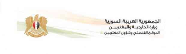 Posição oficial do Governo Sírio