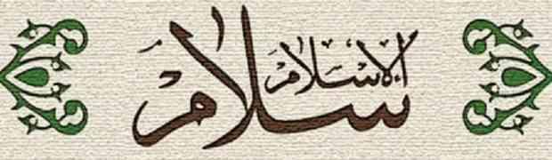 O que a mídia não mostra sobre o Islã e O.M.