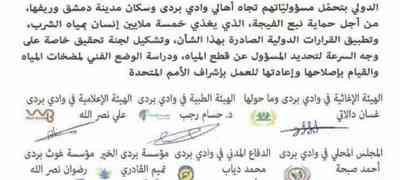 «Capacetes Brancos» envolvidos em atentado que deixou Damasco sem água?