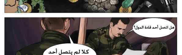 Animação: SÍRIA E SÍRIOS LUTAM GUERRA DE RESISTÊNCIA CONTRA INVASÃO